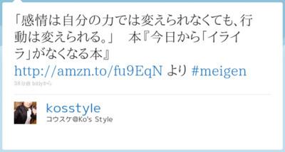 http://twitter.com/kosstyle/status/47942455022198784
