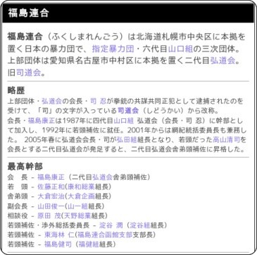 http://wikiyakuza.wiki.fc2.com/wiki/%E7%A6%8F%E5%B3%B6%E9%80%A3%E5%90%88