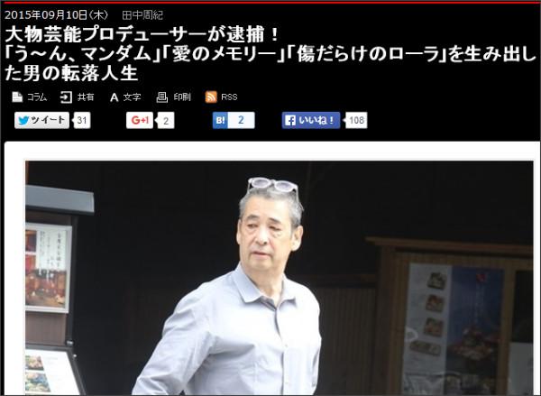 http://gendai.ismedia.jp/articles/-/45226