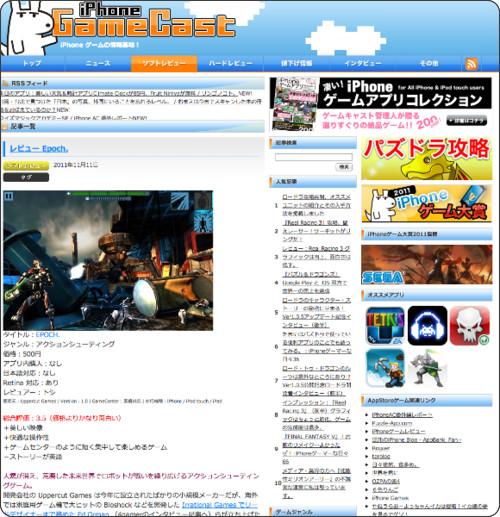 http://www.gamecast-blog.com/archives/65627400.html