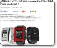 http://fakeplastictree.jp/blog/?p=768
