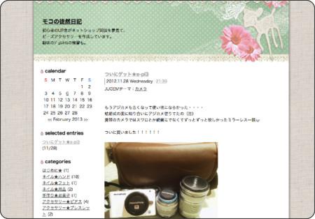 http://moko-diary.mokoron.net/?eid=39