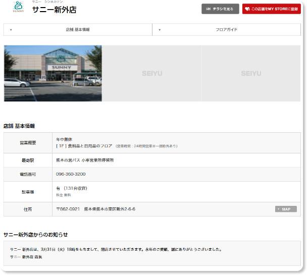 http://www.seiyu.co.jp/shop/%E3%82%B5%E3%83%8B%E3%83%BC%E6%96%B0%E5%A4%96%E5%BA%97
