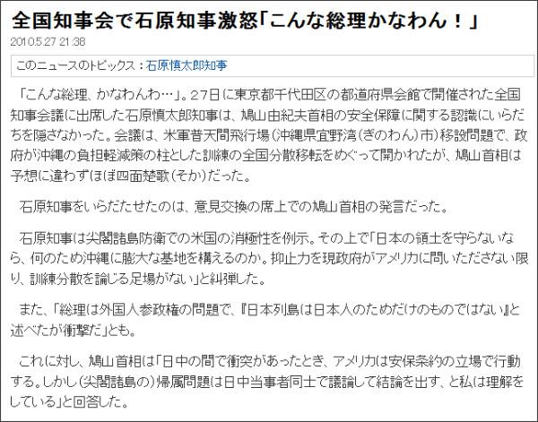 http://sankei.jp.msn.com/region/kanto/tokyo/100527/tky1005272144009-n1.htm