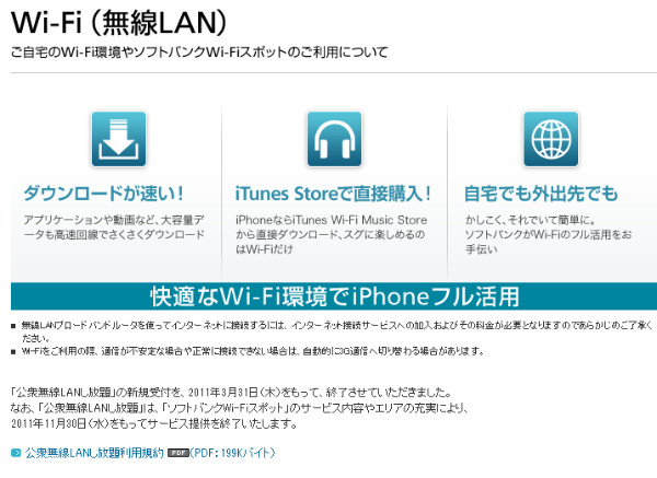 http://mb.softbank.jp/mb/iphone/service/wi-fi/