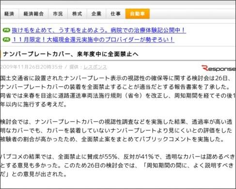 http://news.livedoor.com/article/detail/4472257/
