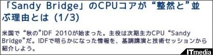 http://plusd.itmedia.co.jp/pcuser/articles/1009/14/news079.html