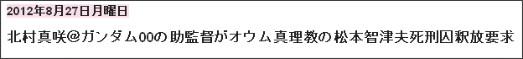 http://tokumei10.blogspot.jp/2012/08/GUNDAM.html