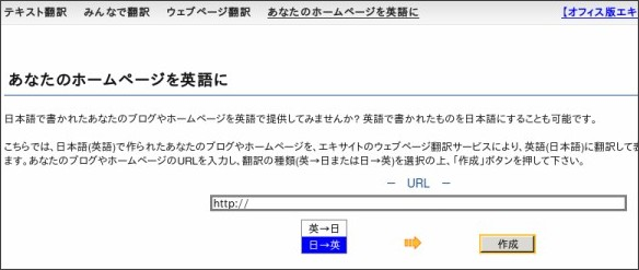 http://www.excite.co.jp/world/english/yourpage/
