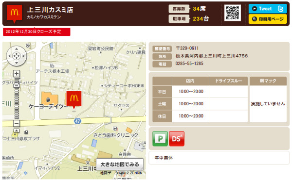 http://www.mcdonalds.co.jp/shop/map/map.php?strcode=09539