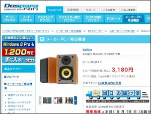 http://www.dospara.co.jp/5shopping/detail_parts.php?bg=2&br=97&sbr=292&mkr=&ft=&ic=94227&st=1&vr=10&lf=0