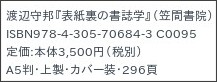 http://kasamashoin.jp/2012/12/post_2497.html