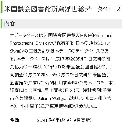 http://www.nichibun.ac.jp/graphicversion/dbase/ukiyoe.html