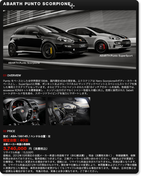 http://www.abarth.jp/cars/puntoscorpione/