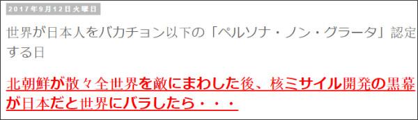 http://tokumei10.blogspot.com/2017/09/blog-post_31.html