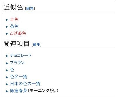 http://ja.wikipedia.org/wiki/%E3%83%81%E3%83%A7%E3%82%B3%E3%83%AC%E3%83%BC%E3%83%88%E8%89%B2