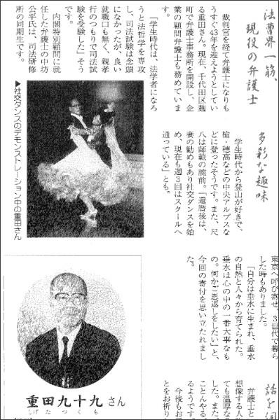 http://www.city.tarumizu.lg.jp/shihou/h12/pdf/h12-4/6.pdf