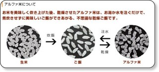 http://www.onisifoods.co.jp/lineup/alpha02.html