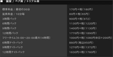 http://www.media-cafe.ne.jp/tenpo/hachioji/service.htm