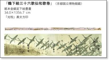 http://www.iamas.ac.jp/koetsu/kansu-J.html