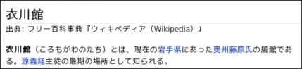 http://ja.wikipedia.org/wiki/%E8%A1%A3%E5%B7%9D%E9%A4%A8
