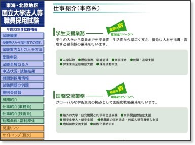 http://www.sssj.jimu.nagoya-u.ac.jp/work_desk/index.html