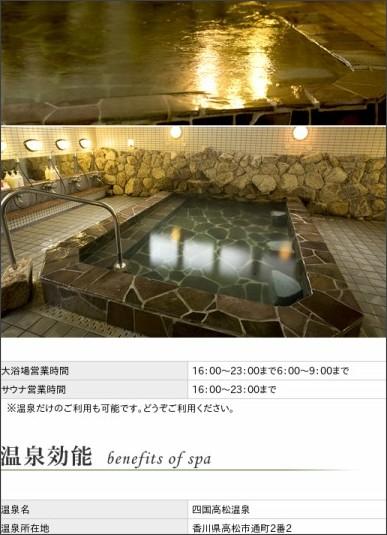 http://www.nmimatsu.com/spa.html