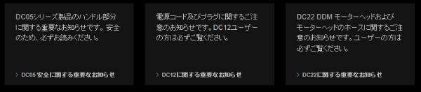 http://www.dyson.co.jp/