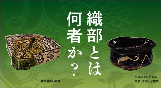 http://www.matsuya.com/m_ginza/exhib_gal/details/20141230_furutaoribe_8es.html