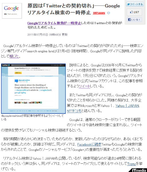 http://www.itmedia.co.jp/news/articles/1107/05/news032.html
