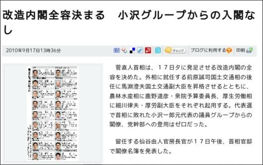 http://www.asahi.com/politics/update/0917/TKY201009170106.html