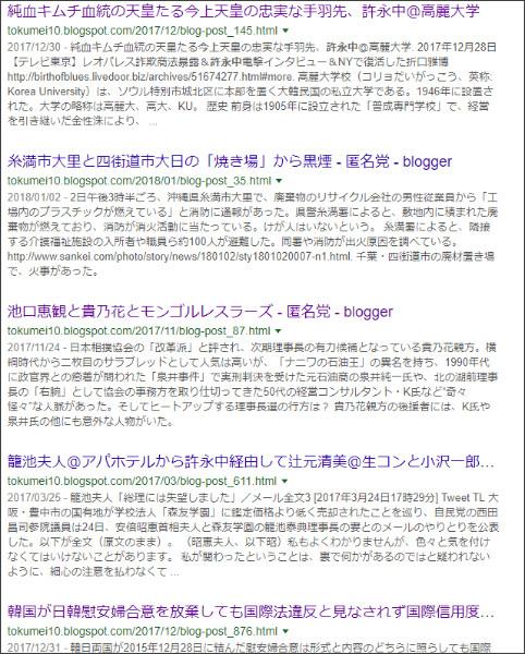 https://www.google.co.jp/search?q=site://tokumei10.blogspot.com+%E8%A8%B1%E6%B0%B8%E4%B8%AD+%E4%BB%8A%E4%B8%8A&source=lnt&tbs=qdr:y&sa=X&ved=0ahUKEwjy1_aDotLYAhVD-GMKHZpMBaUQpwUIHw&biw=1264&bih=881