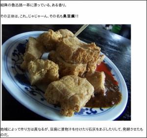 http://blog.livedoor.jp/chijintianxia/archives/1121848.html