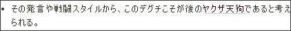 http://wikiwiki.jp/njslyr/?%A5%C7%A5%B0%A5%C1