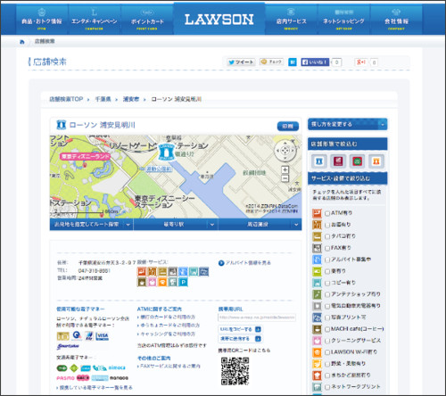 http://store.lawson.co.jp/store/212890/