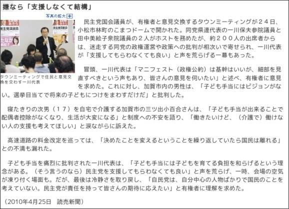 http://www.yomiuri.co.jp/e-japan/ishikawa/news/20100424-OYT8T01015.htm
