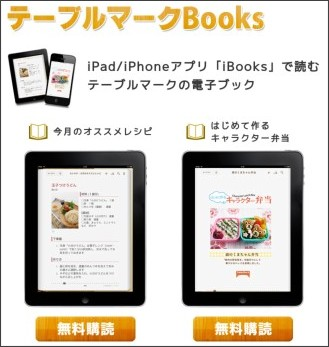 http://tablemark.whizzo.jp/