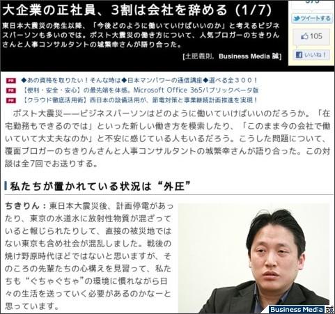 http://bizmakoto.jp/makoto/articles/1105/06/news003.html