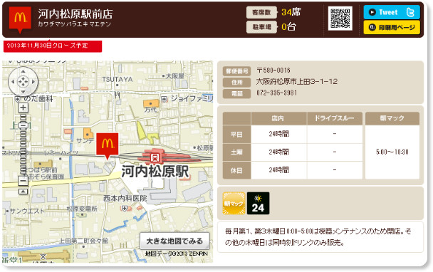 http://www.mcdonalds.co.jp/shop/map/map.php?strcode=27507