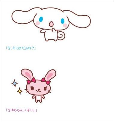http://ameblo.jp/cinnamon-staff/entry-11152235721.html