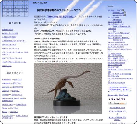 http://shinobu.cocolog-nifty.com/apty/2007/05/post_a0dd.html