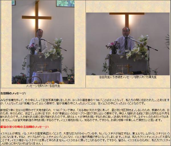 http://joyofzion.web.fc2.com/feasts/sukkot2011.htm