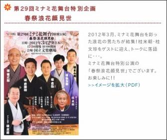 http://www.minami-hana.com/new.html