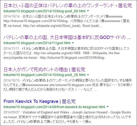 https://www.google.co.jp/#q=site:%2F%2Ftokumei10.blogspot.com+%E3%83%90%E3%83%86%E3%83%AC%E3%83%B3%E3%81%AE%E6%8E%8C%E3%81%AE%E4%B8%8A