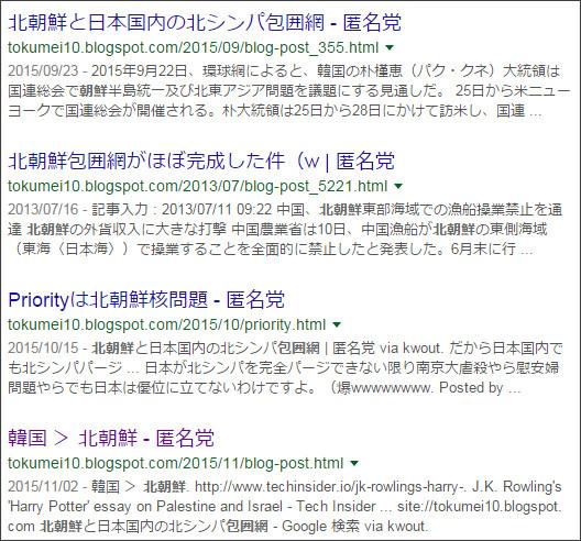 https://www.google.co.jp/#q=site:%2F%2Ftokumei10.blogspot.com+%E5%8C%97%E6%9C%9D%E9%AE%AE%E5%8C%85%E5%9B%B2%E7%B6%B2&btnK=Google+%E6%A4%9C%E7%B4%A2