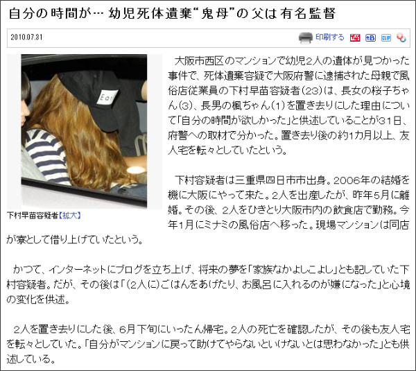 http://www.zakzak.co.jp/society/domestic/news/20100731/dms1007311344006-n2.htm