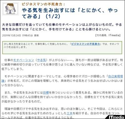 http://plusd.itmedia.co.jp/enterprise/articles/0910/24/news002.html