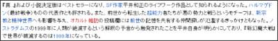 http://ja.wikipedia.org/wiki/%E5%B9%BB%E9%AD%94%E5%A4%A7%E6%88%A6
