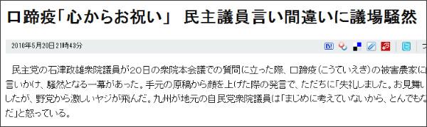http://www.asahi.com/politics/update/0520/TKY201005200420.html