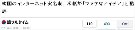 http://news.livedoor.com/article/detail/5846988/